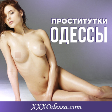 xxxodessa.com